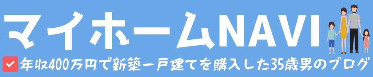 マイホームNAVI