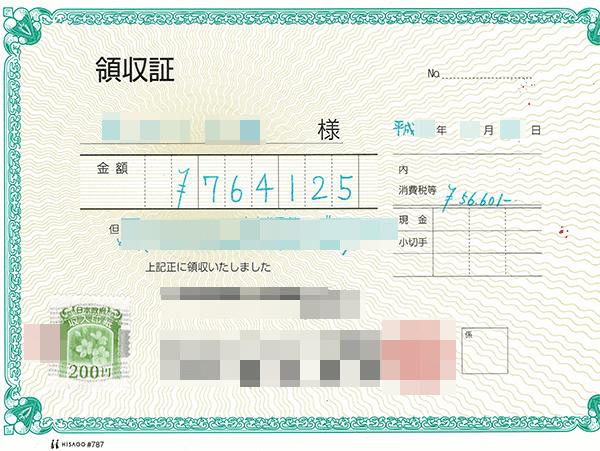 不動産業者へ支払った仲介手数料の領収書