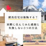 建売住宅は買って後悔する?建売住宅に実際に住んでみた感想と失敗しない3つの方法