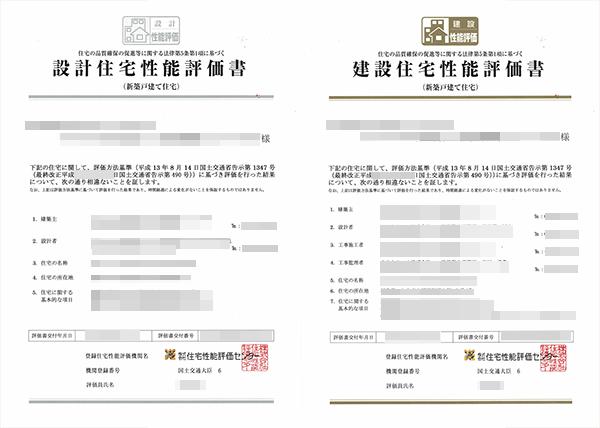 私が取得した住宅性能評価書