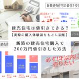 新築建売住宅の値引き方法