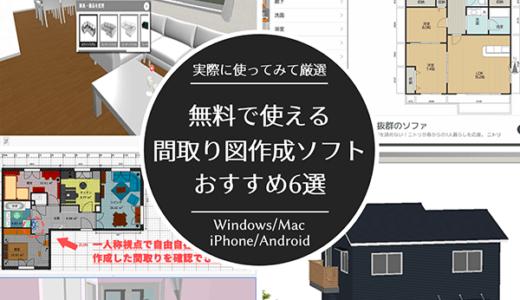 【無料】間取り図作成ソフトおすすめ6選|簡単に思い通りの間取りが作れます【Win/Mac/アプリ対応】