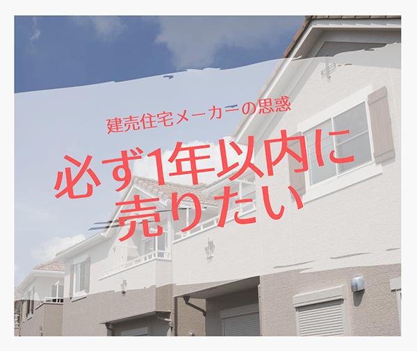 建売住宅メーカーの考え