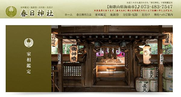 引用:春日神社
