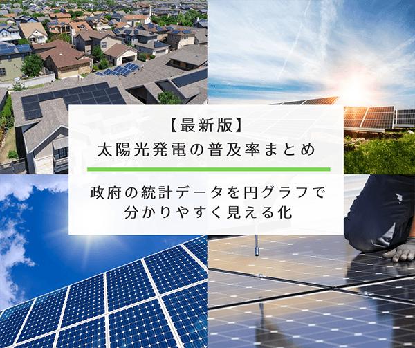 太陽光発電の普及率まとめ(都道府県別)