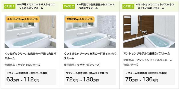 浴室のリフォーム実例